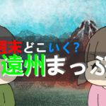 ○遠州まっぷについて【遠州MAP/遠州マップ】