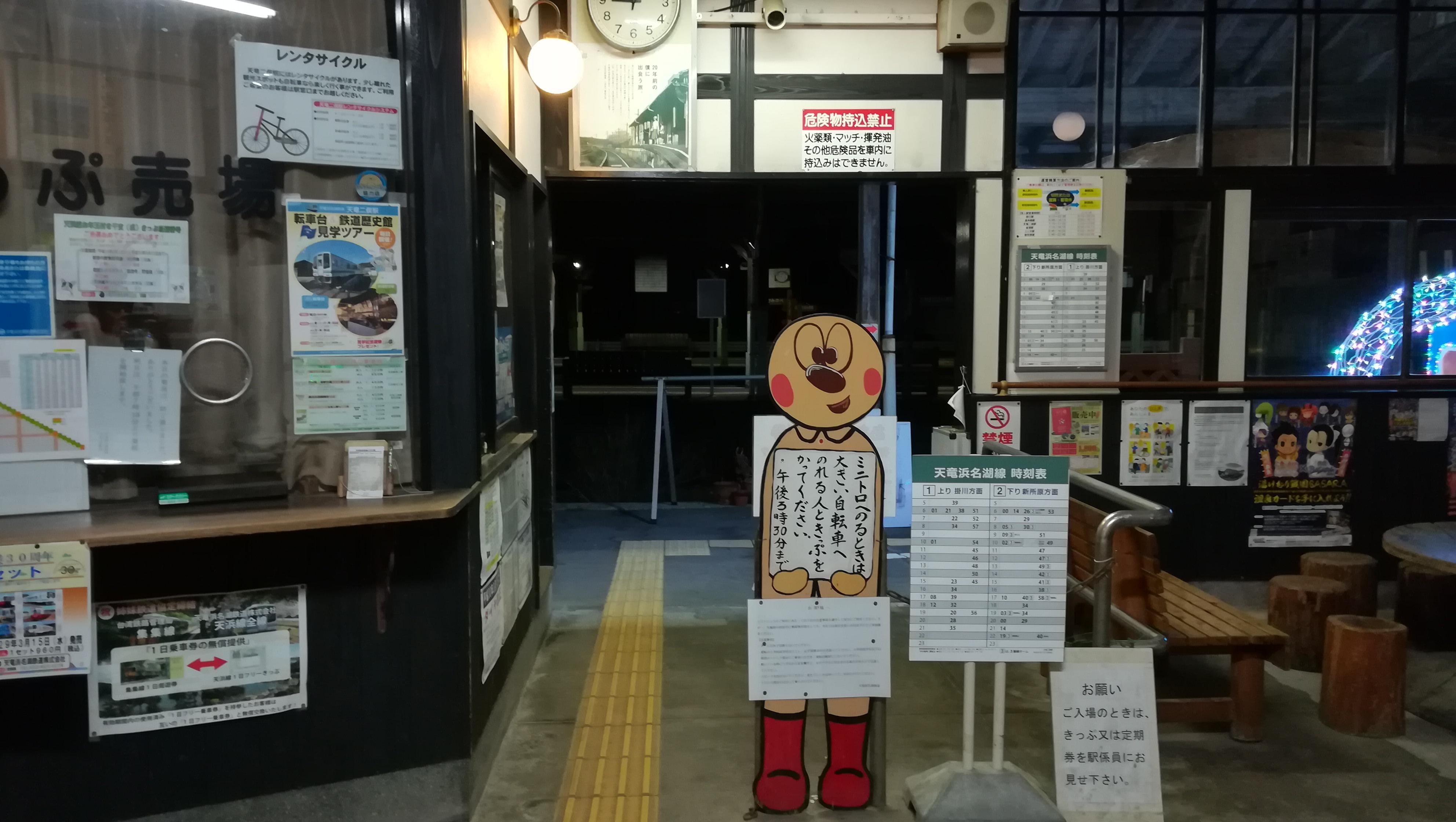 【天竜浜名湖鉄道】天竜二俣駅はみどころたくさん。珍百景も有り!?
