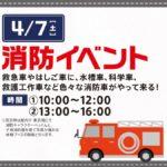 〈イベント情報〉ららぽーと磐田 「働くクルマフェスティバル」 2018/04/07