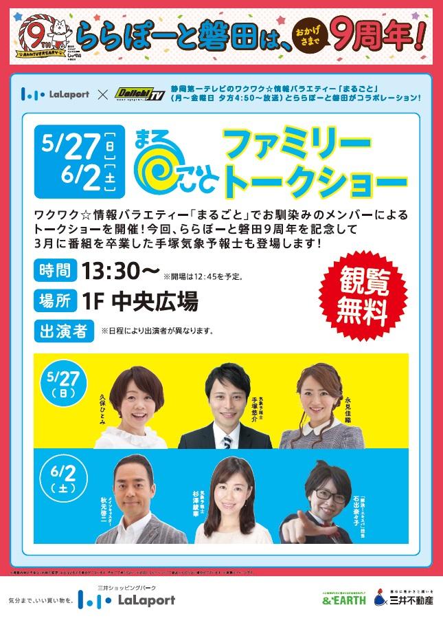 〈イベント情報〉ららぽーと磐田 まるごとファミリートークショー