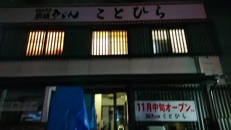 """【磐田市岩井】讃岐うどん""""ことひら""""11月中旬オープン!"""