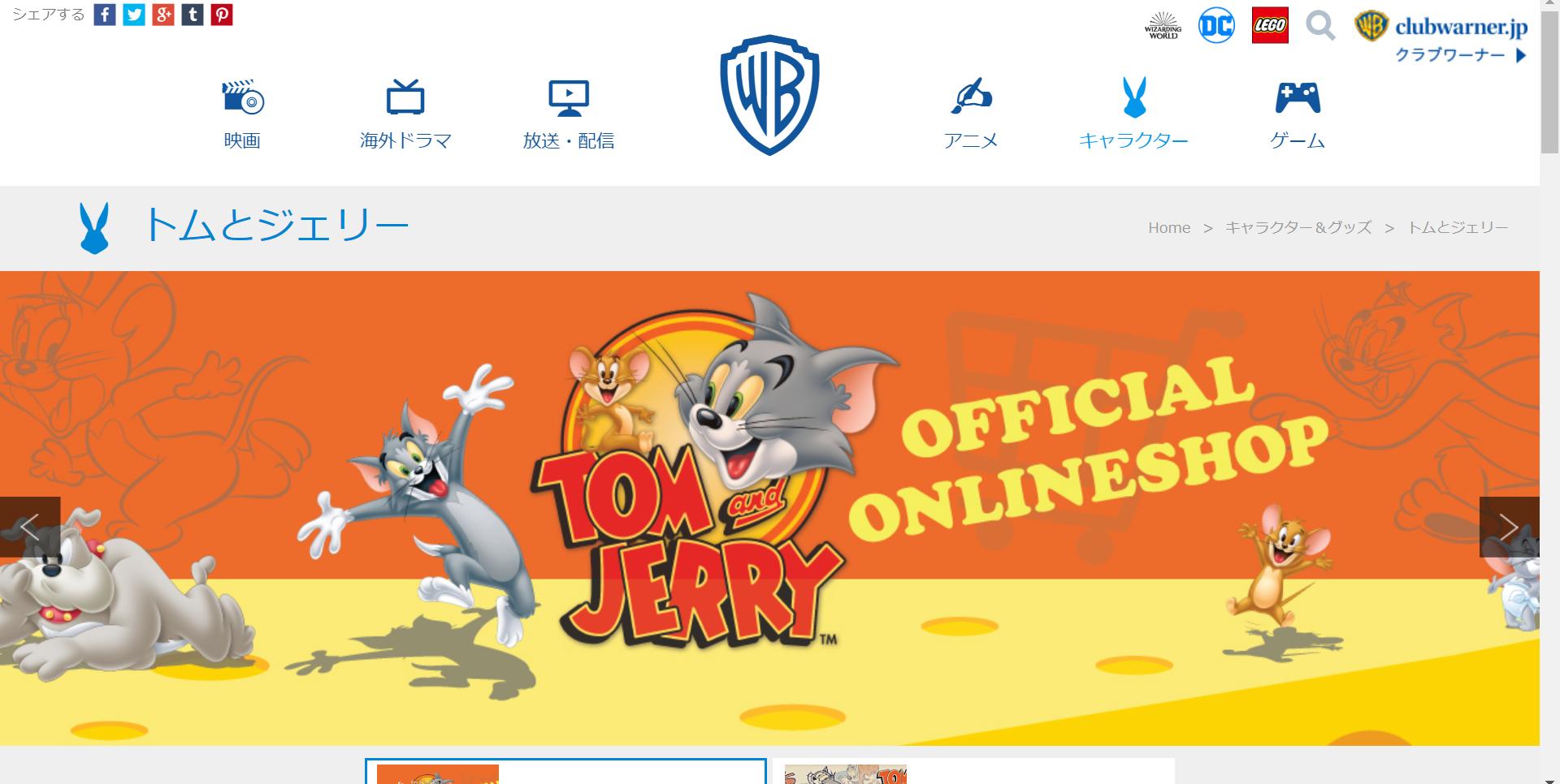 《イベント情報》ららぽーと磐田にトムとジェリーがやってくる!!