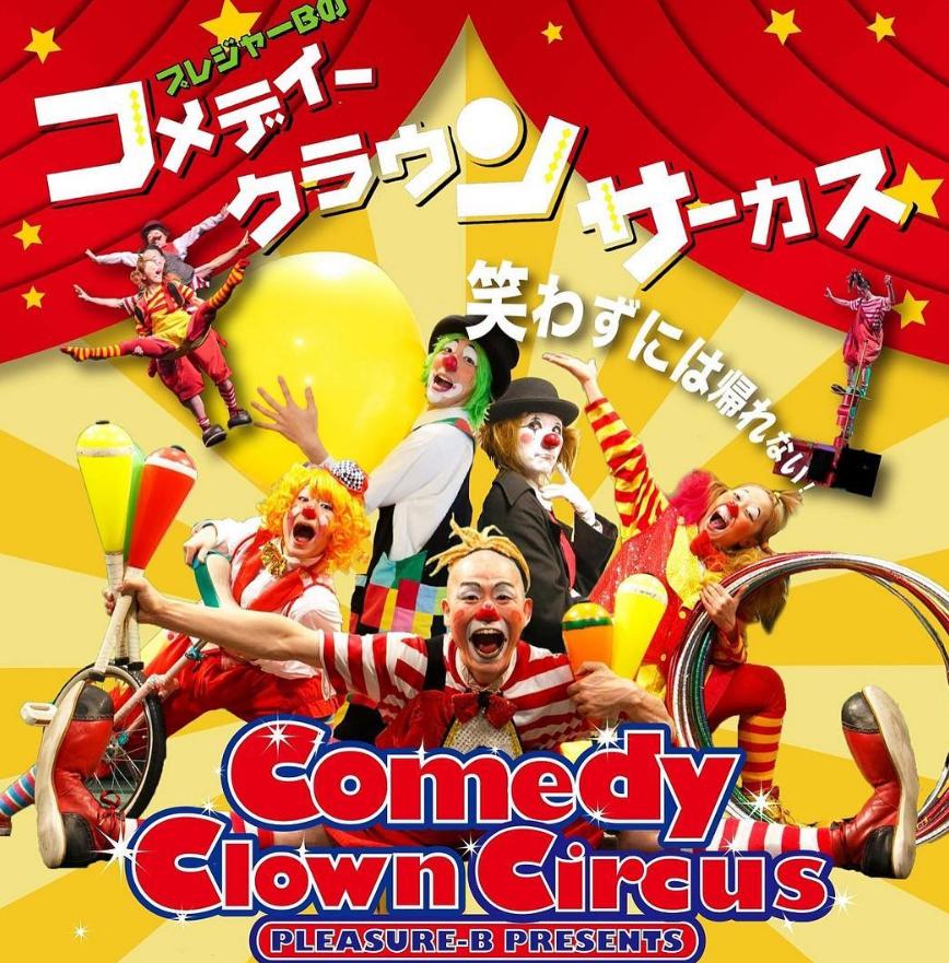 [磐田市民文化会館]コメディー クラウン サーカス スペシャル 2019