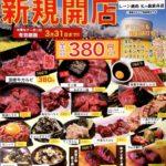 【袋井市】レーン焼肉火の国袋井店 リニューアルオープン!