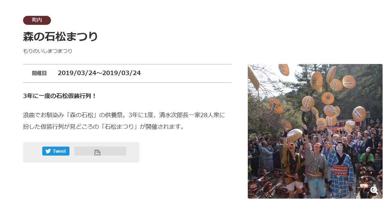【遠州森町】森の石松まつり 2019.03.24(日)