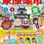 第6回 家康公祭りと家康楽市で浜松をより好きになろう!