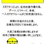 【掛川市】コローレ掛川店 改装中につき注意⚠【ネットカフェ】