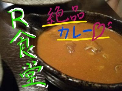 """【磐田市豊田町】おしゃれで美味しいカレー屋さん""""R食堂"""""""