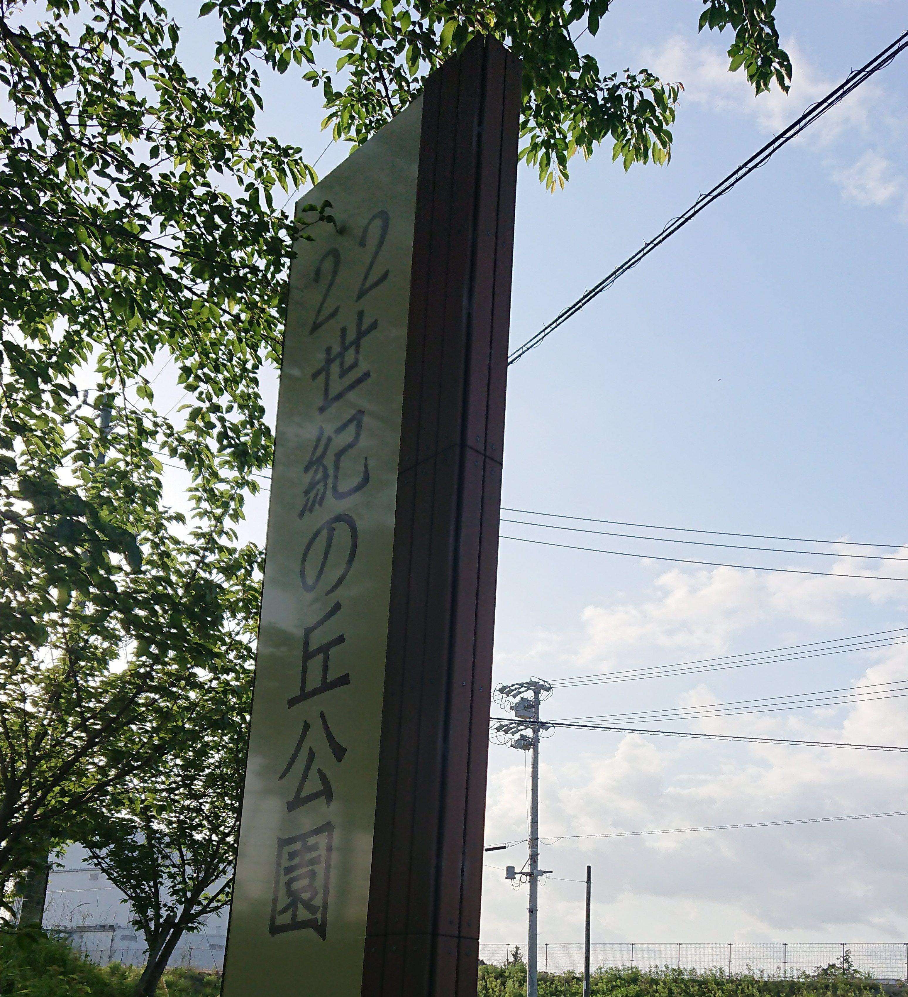 【掛川市】22世紀の丘公園の巨大遊具で遊ぼう♪