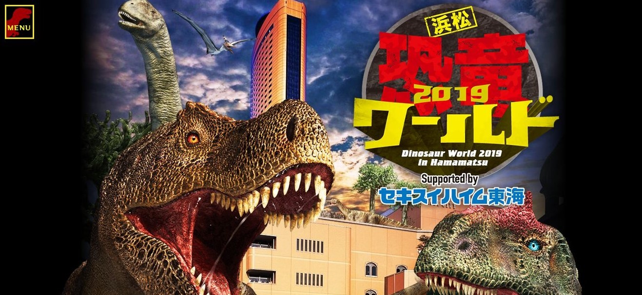 [イベント情報]浜松恐竜ワールド2019@アクトシティ浜松