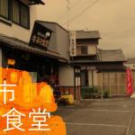 【掛川市下俣】キネマ食堂はいつも大行列!子供から大人まで定食からおつまみまで😏
