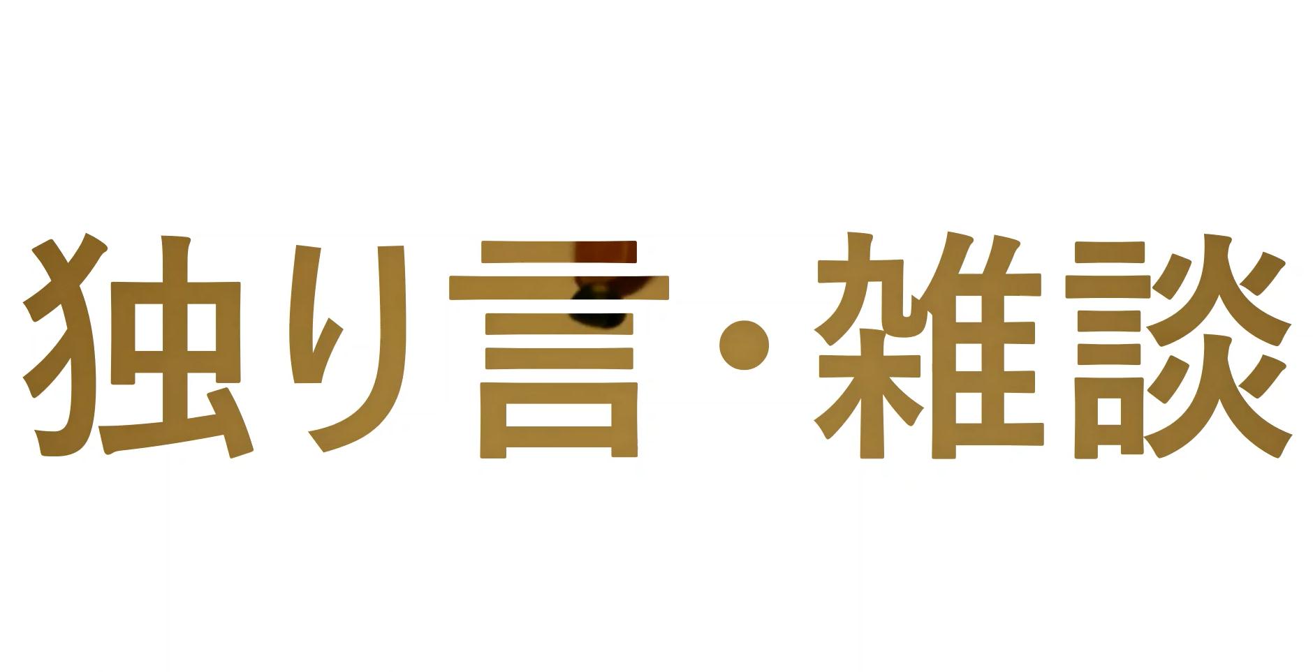 【雑談】編集kuの独り言①(19/07/21)