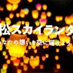 【浜松市】浜松スカイランタン~あなたの想いを空に届けよう!~2019/09/21(土)