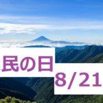8/21【静岡県県民の日】イベントがたくさんあるよ!!無料施設紹介も