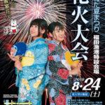 【磐田市】2019いわた夏まつり花火大会