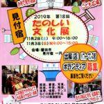 【磐田市】第18回見付宿たのしい文化展