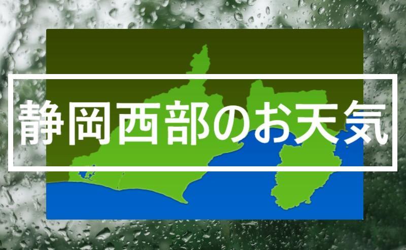 [9月2週3週]静岡県(西部)の天気、気候☀☁☂