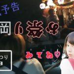 [磐田市豊岡]家田地区のおまつりの動画だよ😳