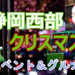 【厳選】静岡県西部のクリスマスイベント9選/ディナー5選2019【遠州まっぷ的】