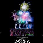 【ふくろい遠州の花火2020】は7月に開催!