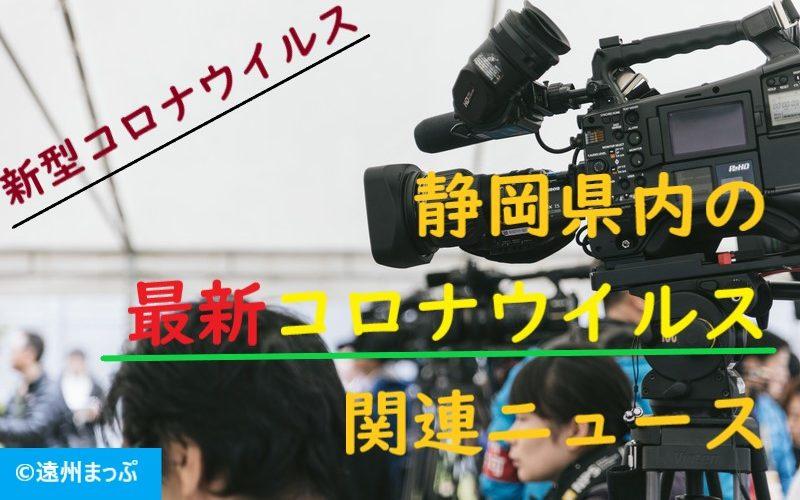 【新型コロナウイルス】静岡の最新コロナ関連ニュース【COVID-19】