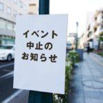 【浜松市】浜松まつりの中止が決定されました(2020年)