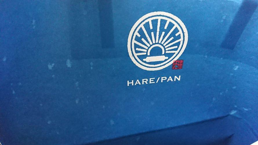 【浜松市】焼きたて純生食パン HARE/PAN(晴れぱん)