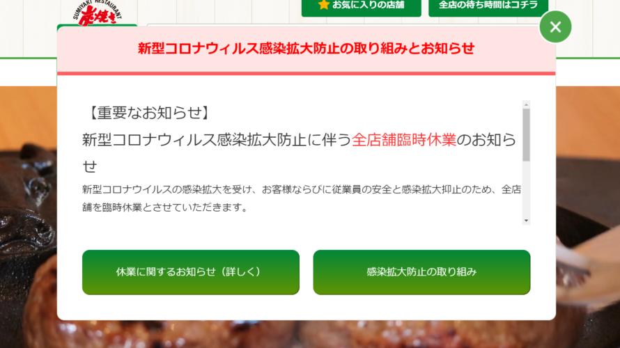 【静岡県】炭焼きレストランさわやか全店休業[4/15速報]