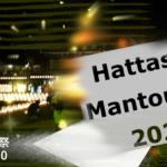 【袋井市】法多山万灯祭2020は開催も、コロナの影響で一部催しが中止