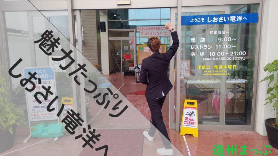 【磐田市】しおさい竜洋は魅力たっぷり♡竜洋を遊び尽くそう!