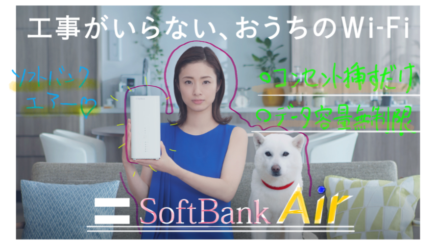 静岡のおうちWiFiは『SoftBank Air』で決まり!