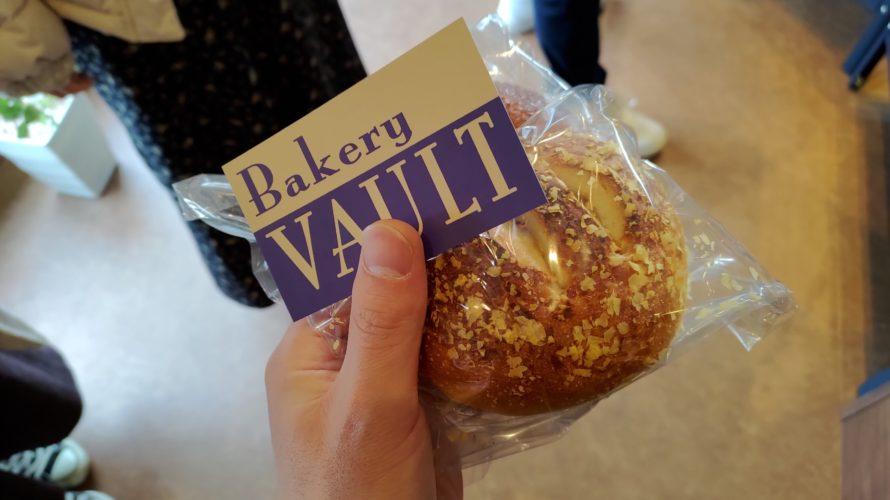 【湖西市】Bakery VAULT(ベーカリーヴォルト)おしゃれパン屋さんに寄り道🍞